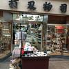 Pro Knife Shop