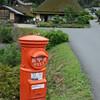 A Famous Mailbox